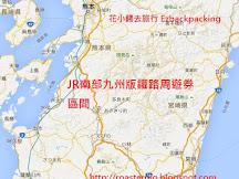 新JR九州周遊券!JR南九州版鐵路周遊券(更新:2018年4月)