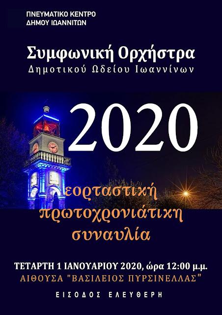 Γιάννενα: Έτσι Θα Υποδεχθεί Το 2020 ..Το Πνευματικό Κέντρο!