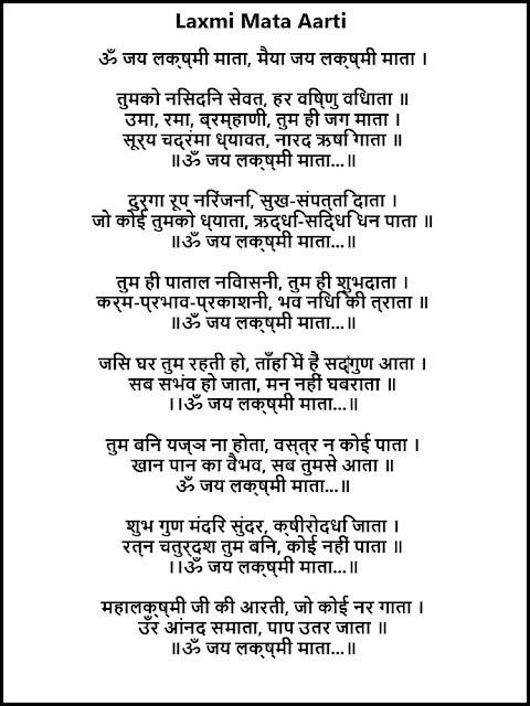 2021 Diwali Lakshmi Puja Aarti (दिवाली मां लक्ष्मी की आरती)