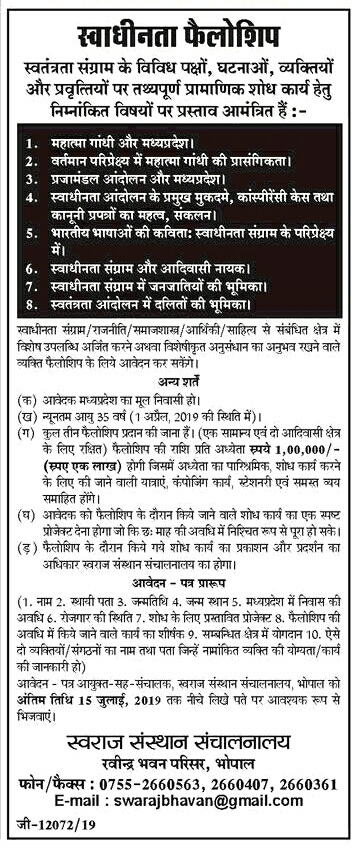 Swadhinta Fellowship (Bhopal) Notification