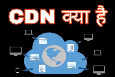 CDN kya hai   What is CDN in hindi