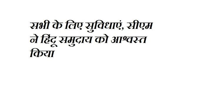 सभी के लिए सुविधाएं, सीएम ने हिंदू समुदाय को आश्वस्त किया