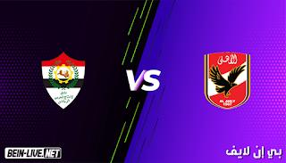 مشاهدة مباراة الأهلي والانتاج الحربي بث مباشر بتاريخ 12-01-2021 الدوري المصري الممتاز