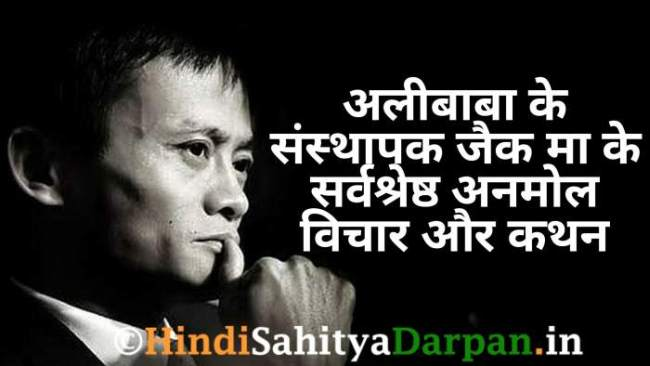 Alibaba Founder Jack Ma Quotes In Hindi ~ जैक मा के अनमोल विचार और कथन