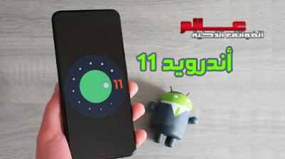 مميزات نظام الأندرويد Android 11 تعرف على أهم مميزات نسخة أندرويد Android 11  أندرويد Android 11