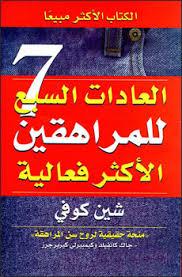 تحميل وقراءة كتاب العادات السبع للمراهقين الاكثر فعالية بصيغة pdf مجانا بروابط مباشرة