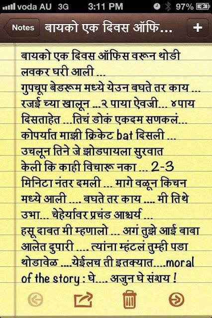 Marathi Jokes-8245