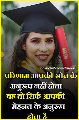 Best Inspirational Quotes, Success Quotes In Hindi