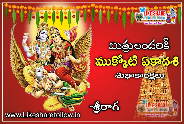 Mukkoti-ekadashi-special-greetings-wishes-in-telugu