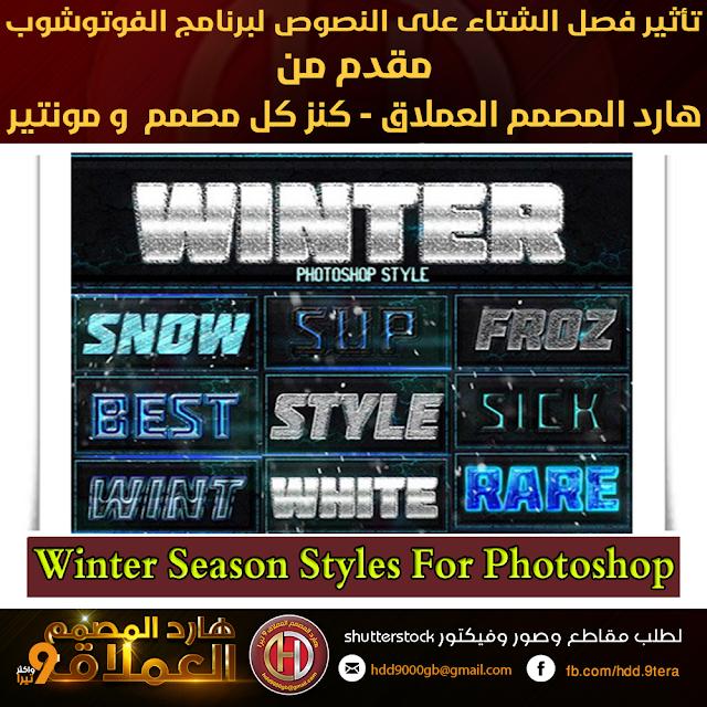 تحميل تأثير فصل الشتاء على النصوص لبرنامج الفوتوشوب - Winter Season Styles For Photoshop