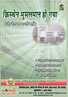 Download: Christian Muslman ho gya pdf in Hindi