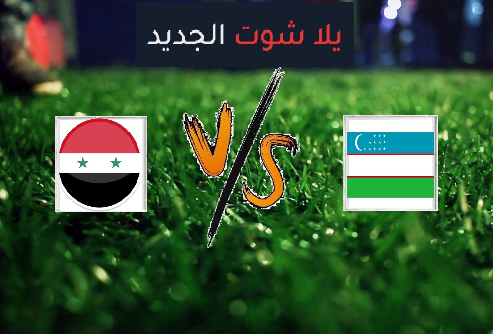ملخص مباراة سوريا واوزبكستان اليوم الثلاثاء 11-06-2019 مباراة ودية