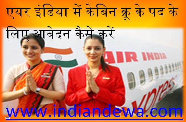 एयर इंडिया में केबिन क्रू के पद के लिए आवेदन कैसे करें