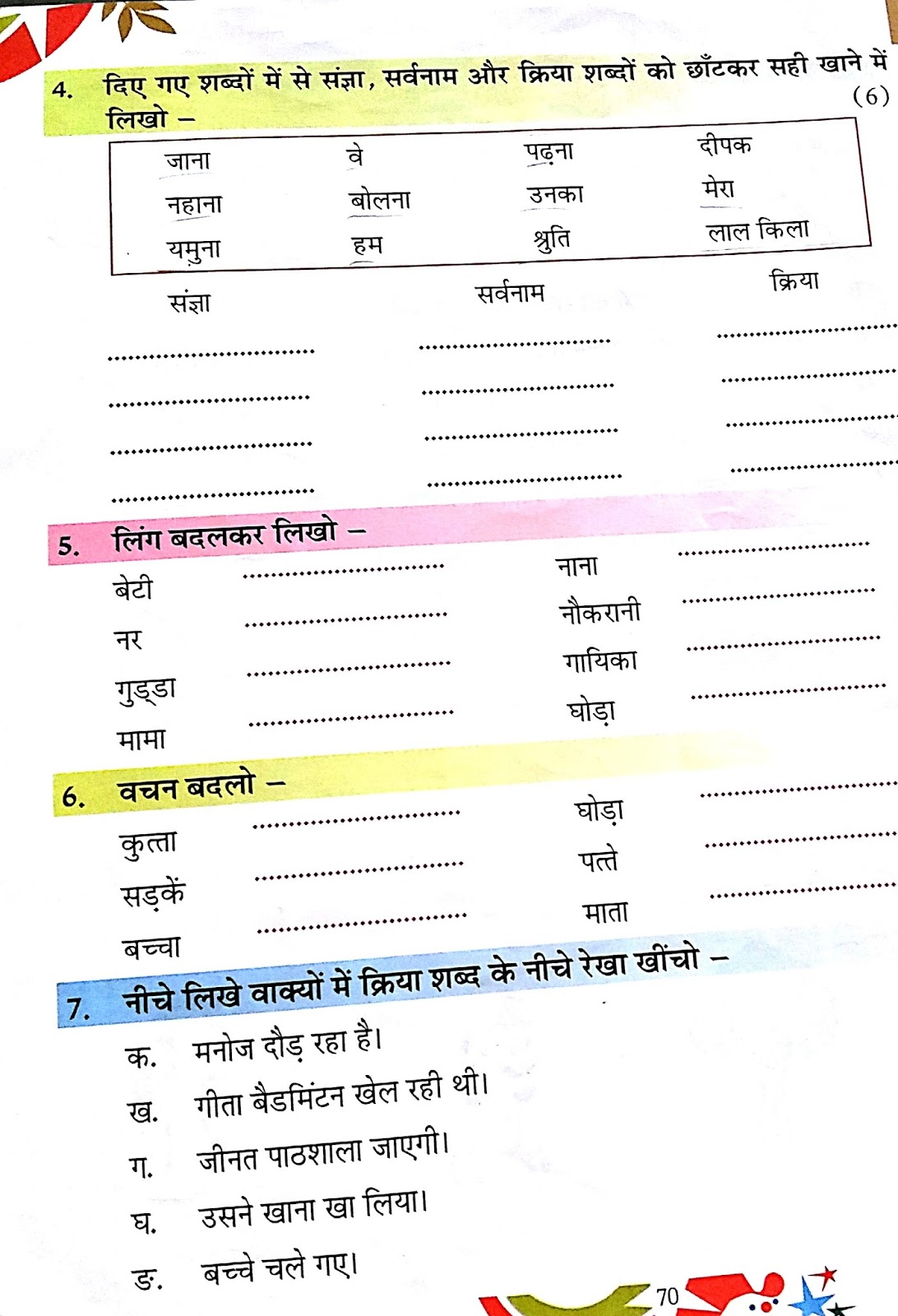 Hindi Visheshan Worksheet For Grade 3 - ladders2learn free ...