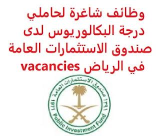 وظائف السعودية وظائف شاغرة لحاملي درجة البكالوريوس لدى صندوق الاستثمارات العامة في الرياض vacancies وظائف شاغرة لحاملي درجة البكالوريوس لدى صندوق الاستثمارات العامة في الرياض vacancies  يعلن صندوق الاستثمارات العامة في الرياض, عن توفر وظائف شاغرة, لحملة البكالوريوس للعمل لديه وذلك للوظائف التالية: 1- مهندس أول دعم التطبيقات المؤهل العلمي: بكالوريوس حاسوب أو مجال ذي صلة الخبرة: خمس سنوات على الأقل من العمل في المجال للتقدم إلى الوظيفة اضغط على الرابط هنا  أنشئ سيرتك الذاتية     أعلن عن وظيفة جديدة من هنا لمشاهدة المزيد من الوظائف قم بالعودة إلى الصفحة الرئيسية قم أيضاً بالاطّلاع على المزيد من الوظائف مهندسين وتقنيين محاسبة وإدارة أعمال وتسويق التعليم والبرامج التعليمية كافة التخصصات الطبية محامون وقضاة ومستشارون قانونيون مبرمجو كمبيوتر وجرافيك ورسامون موظفين وإداريين فنيي حرف وعمال