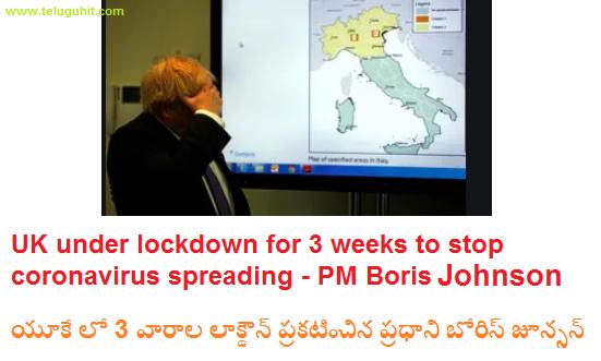 uk-lockdown-announces-boris-johnson-for-3weeks.png (551×331)