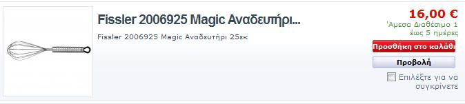 http://koukouzelis.com.gr/shop/el/ergalia-kouzinas/7873-fissler-2006925-magic-25cm-anadeftiri.html