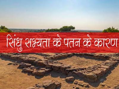 सिन्धु घाटी सभ्यता का पतन | सिंधु सभ्यता के पतन के कारण (Decline of Indus Valley Civilization)