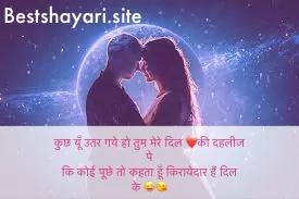 30+Husband romantic shayari/bestshayari.site/2021