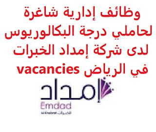 وظائف السعودية وظائف إدارية شاغرة لحاملي درجة البكالوريوس لدى شركة إمداد الخبرات في الرياض vacancies وظائف إدارية شاغرة لحاملي درجة البكالوريوس لدى شركة إمداد الخبرات في الرياض vacancies  تعلن شركة إمداد الخبرات في الرياض, عن توفر وظائف إدارية شاغرة, لحملة البكالوريوس للعمل لديها وذلك للوظائف التالية: 1- أخصائي عمليات التوظيف المؤهل العلمي: بكالوريوس إدارة أعمال / موارد بشرية أو مجال ذي صلة الخبرة: ثلاث إلى أربع سنوات على الأقل من العمل في المجال موارد بشرية أن يكون متخصصاً في عمليات التوظيف للتقدم إلى الوظيفة اضغط على الرابط هنا 2- أخصائي حسابات المؤهل العلمي: بكالوريوس إدارة أعمال أو مجال ذي صلة الخبرة: ثلاث إلى أربع سنوات على الأقل من العمل في المجال للتقدم إلى الوظيفة اضغط على الرابط هنا  أنشئ سيرتك الذاتية     أعلن عن وظيفة جديدة من هنا لمشاهدة المزيد من الوظائف قم بالعودة إلى الصفحة الرئيسية قم أيضاً بالاطّلاع على المزيد من الوظائف مهندسين وتقنيين محاسبة وإدارة أعمال وتسويق التعليم والبرامج التعليمية كافة التخصصات الطبية محامون وقضاة ومستشارون قانونيون مبرمجو كمبيوتر وجرافيك ورسامون موظفين وإداريين فنيي حرف وعمال