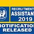 भारतीय जीवन बीमा निगम (LIC) ने सहायक रिक्तियों की भर्ती कुल रिक्ति: 7871