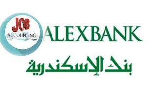اعلان عن وظائف محاسبين في بنك اسكندرية - وظائف خالية - وظائف محاسبين