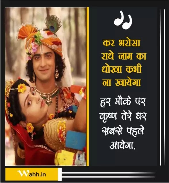 Radha Krishna Love Status Hindi