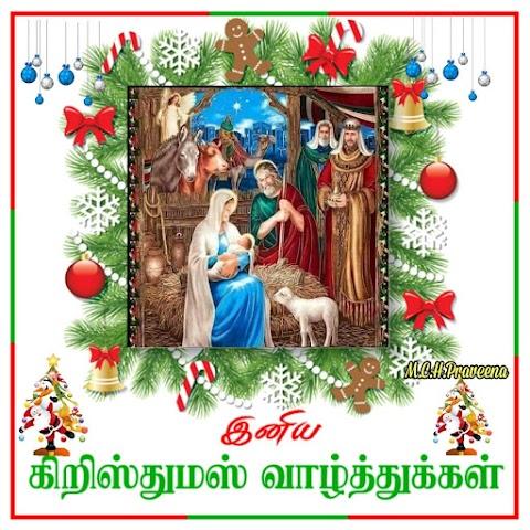 Christmas Wishes | கிறிஸ்துமஸ் வாழ்த்து