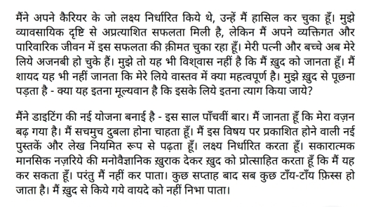 Ati Prabhavkari Logon Ki 7 Aadatein Hindi PDF