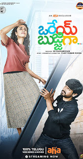 Orey Bujjigaa 2020 Telugu 720p HDRip 1.5GB With Bangla Subtitle