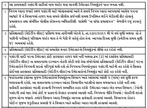 GSRTC Driver Selection And Waiting List