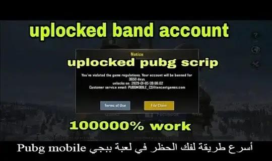 أسرع طريقة لفك الحظر في لعبة ببجي Pubg mobile