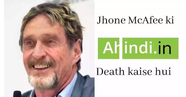 jhone mcafee kon the unki death kaise hui full details