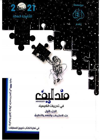تحميل كتاب مندليف في الكيمياء للصف الثالث الثانوى نظام حديث 2021 (النسخة كاملة ..الجزء الأول والثانى)