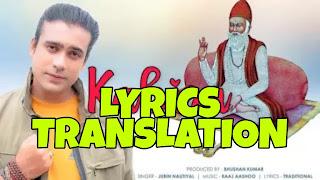Kabira Lyrics in English | With Translation | – Jubin Nautiyal | Kabir Dohe