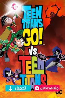 مشاهدة وتحميل فيلم ابطال التايتنز انطلقوا ضد ابطال التايتنز Teen Titans Go! Vs Teen Titans 2019 مترجم عربي