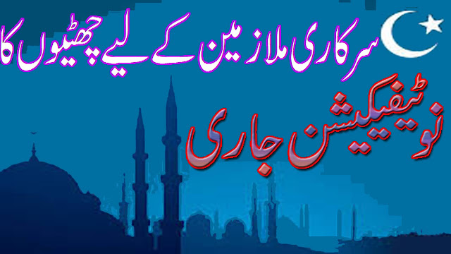 10 Muharram Public Holiday 2019
