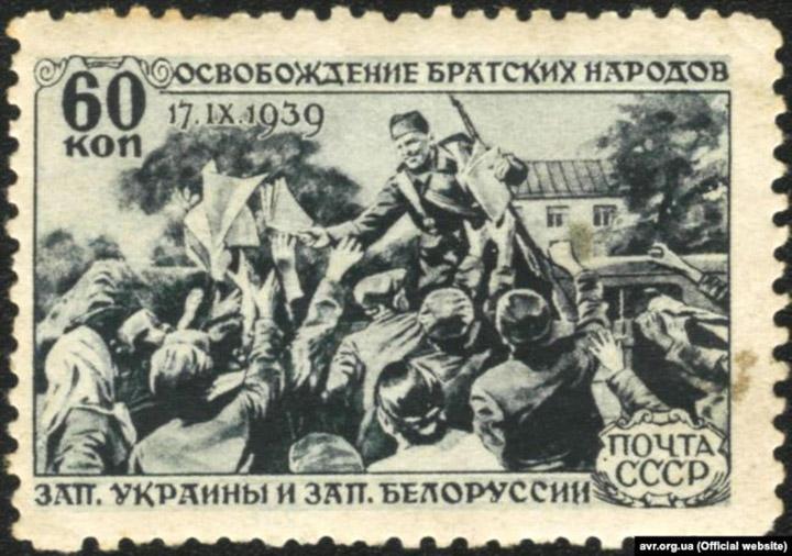 Поштова марка, видана у 1940 році радянською владою з нагоди «визволення» Західної України