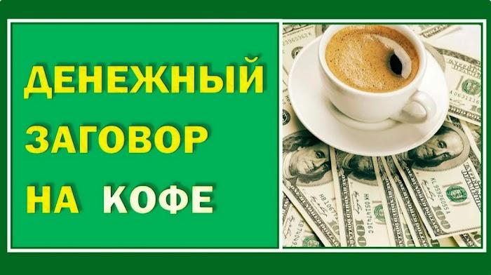 """Магический """"денежный"""" кофе"""
