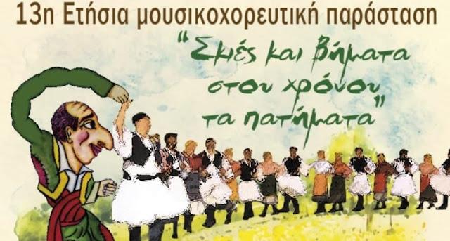 Μουσικοχορευτική παράσταση από το Περιφερειακό τμήμα Κουτσοποδίου του Λυκείου Ελληνίδων Άργους