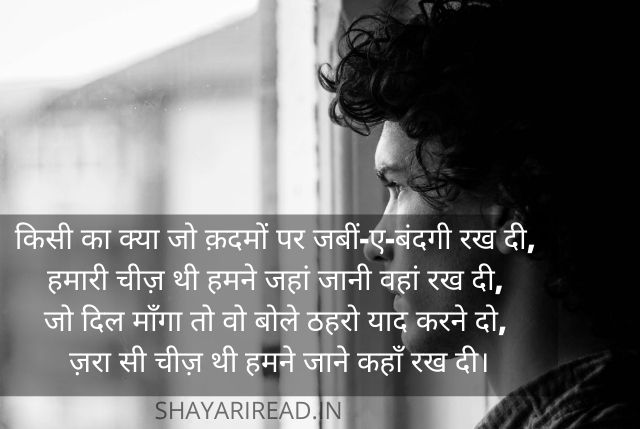 Love Heart Touching Shayari in Hindi