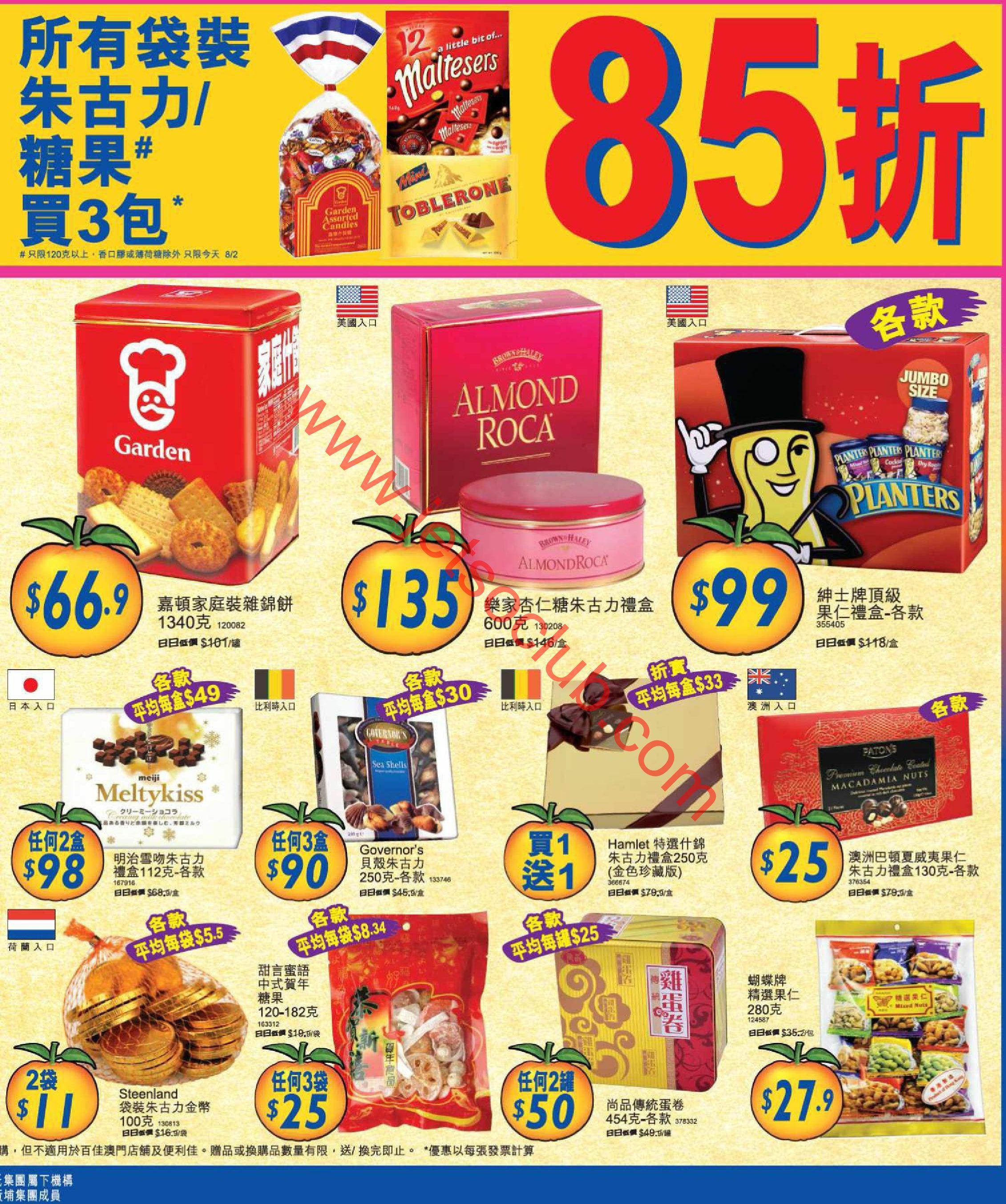 百佳超市最新優惠(8/2) ( Jetso Club 著數俱樂部 )