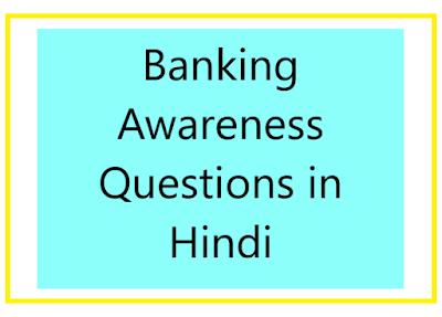 Banking Awareness Questions in Hindi - General Awareness Quiz in Hindi