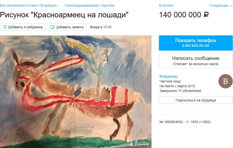 Russian Man Tries to Sell Childhood Painting for $2.3 Million