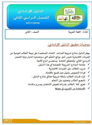 الدليل الإرشادي في اللغة العربية للصف الثاني الفصل الثاني 2017