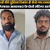 14 दिनों की पुलिस रिमांड में भेजे गए लखनऊ से गिरफ्तार अलकायदा के दोनों संदिग्ध आतंकी