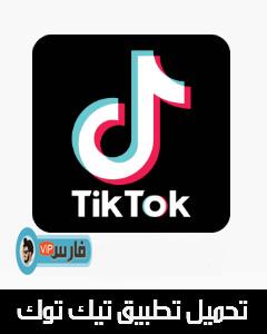 تيك توك,تطبيق تيك توك,تطبيق Tiktok ,تحميل تطبيق Tiktok ,تحميل تطبيق تيك توك,تنزيل تطبيق تيك توك ,تنزيل تطبيق Tiktok ,تحميل برنامج Tiktok ,تنزيل برنامج Tiktok ,Tiktok تحميل