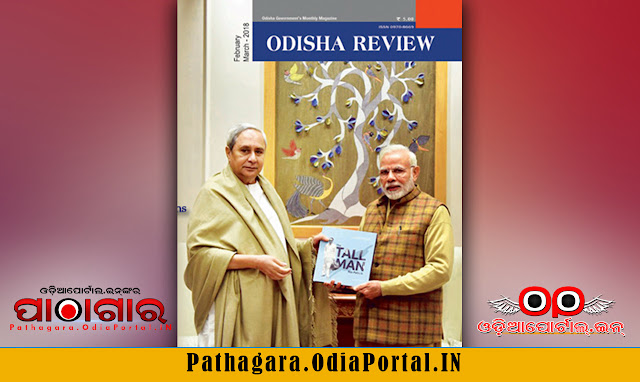 Odisha Review (Feb-March 2018 Issue) eMagazine By Govt. of Odisha - Free e-Book (HQ PDF)