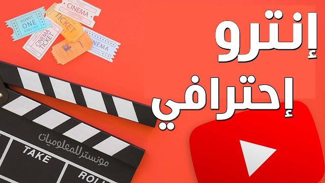 طريقة عمل مقدمة فيديو احترافية بدون برامج مجانا لليوتيوب
