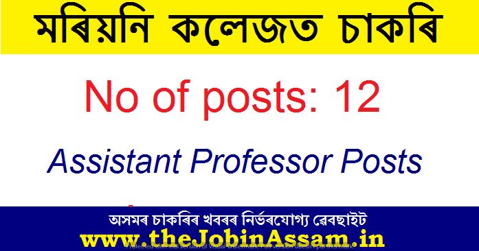 Mariani College, Jorhat recruitment 2020